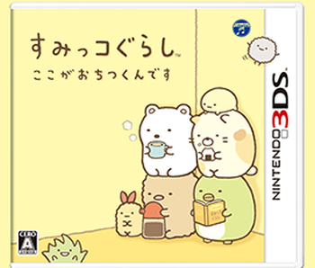 3DS「すみっコぐらし ここがおちつくんです」 ひそかにジワ売れ、発売から1ヶ月で出荷本数10万本突破!
