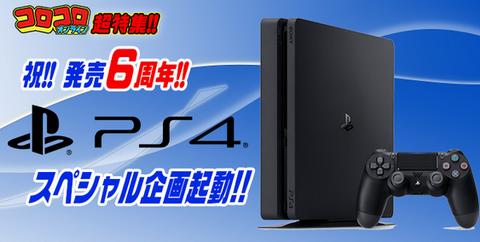 【PS4 6周年】コロコロオンラインでPS4特集スタート