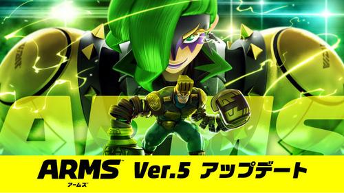 【速報】『ARMS』Ver. 5 アップデート配信、ドクターコイル参戦きたあああぁぁぁ!!