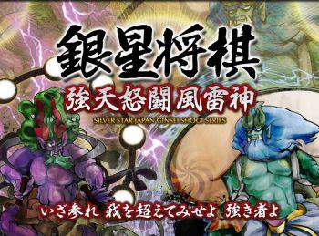【速報】ニンテンドースイッチに「銀星将棋 強天怒闘風雷神」が本日予告なしでいきなり配信開始wwww!!