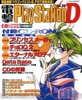 PS1時代の電撃PSっていい雑誌だったんだよ