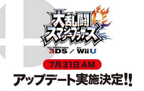 「大乱闘スマッシュブラザーズ for 3DS/wiiu」が7/31大型アップデートを実施!追加ステージ、大会機能、リプレイ投稿機能などが追加されるぞおぉぉ!!