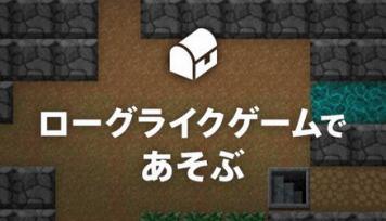 任天堂、ローグライクの特集ページを公開!スマホのシレンに対抗か?