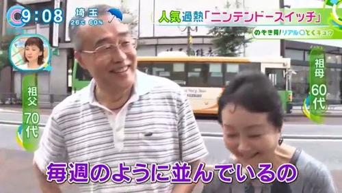 【朗報】ニンテンドースイッチが品薄で買えない家族、幸せだった。