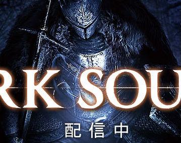 「ダークソウル2」 PC版ついに配信開始! Steamも猛烈にアピールwwww 現状『日本語非対応』