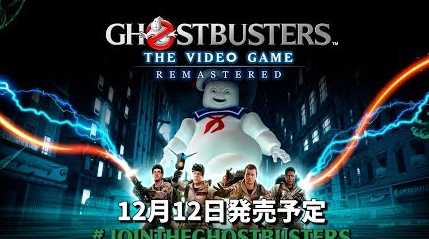 Switch/PS4「ゴーストバスターズ:ザ・ビデオゲーム リマスタード」12/12発売決定!大ヒット映画をフィーチャーしたアクションシューティング