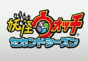 アニメ「妖怪ウォッチ」セカンドシーズン7月放送開始!新主人公 & 新妖怪で新展開に!!