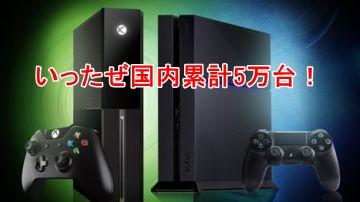【爆売れ】 XboxOne、いったぜ国内累計5万台! (´・ω・`)