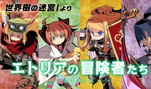 3DS「世界樹の迷宮X(クロス) 」職業紹介PV『エトリアの冒険者たち編』が公開!