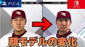 【比較動画】「プロ野球スピリッツ」、Switchの2021方がPS4の2019よりリアルな件
