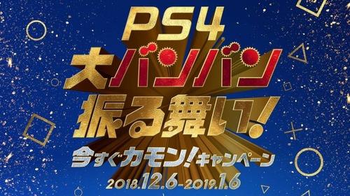 【郎報】SIE、年末特別キャンペーンを発表!PS4本体を「定価の5000円引き+ゲーム2本付き」で買える超お得なセットを用意!!