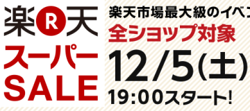 PS4やNew3DS LLが半額、ポイントも最大30倍!「楽天スーパーSALE」が12/5 19:00より開催決定!!