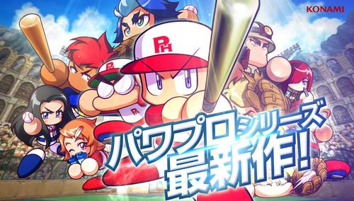【速報】パワプロ最新作『実況パワフルプロ野球2018』PS4/Vitaで2018年春発売決定!!