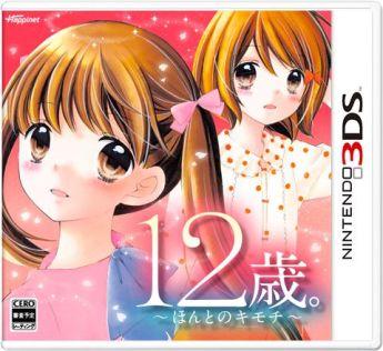 3DS「12歳。 ~ほんとのキモチ~」 が謎需要で売れまくっているらしい