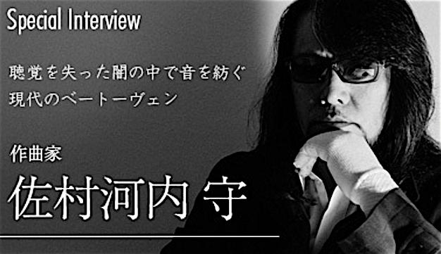 【悲報】PS4/Switch「鬼武者リマスター」、佐村河内氏の曲は全て削除