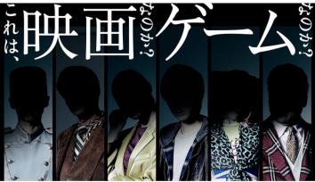 【速報】『ダンガンロンパ』小高和剛氏の新作、実写ムービーゲーム「#デスカムトゥルー」発表きたあああぁぁぁっ!!【真の『街』】