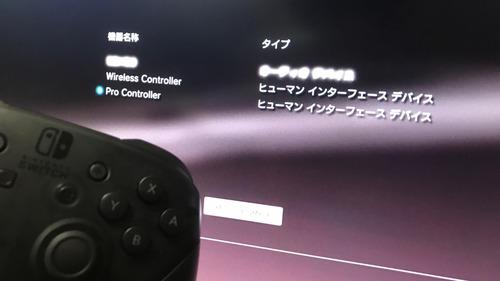 【驚愕】ニンテンドースイッチのPROコンがPS3で使えるんだがwwww