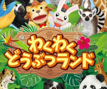 Switch「わくわくどうぶつランド」動物たちの楽しいパーティーゲーム登場!7/26発売