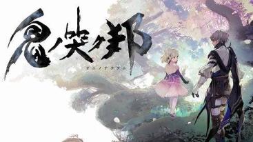 東京RPGファクトリー「鬼ノ哭ク邦の賛否両論は予想通り。次回作に向けて色々話が出ている」