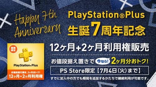 【朗報】PS Plus 生誕7周年記念キャンペーンを開催! お得な利用権販売や「フリープレイ」のアンコール配信も!!