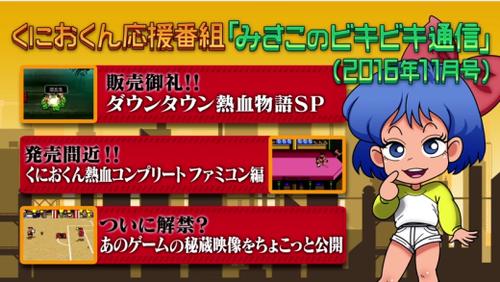 3DS「くにおくん 熱血コンプリート ファミコン篇」 みさこのビキビキ通でくにおくんシリーズに関する作品情報、プレイムービーをどどんと紹介!!