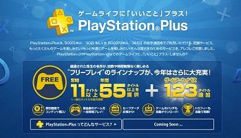 PS20周年を記念してPS+20年分が先着123名に発売決定!反応まとめ