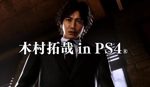PS4「ジャッジアイズ 死神の遺言」TVCM公開!