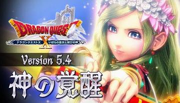"""「ドラゴンクエストX オンライン」 大型アップデート予告映像""""version5.4""""が公開!"""