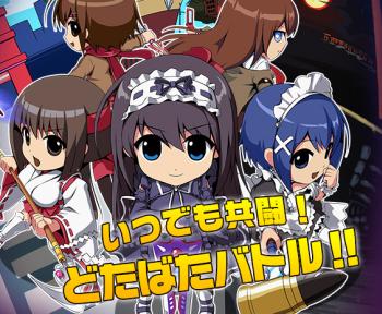 PS4「ファントムブレイカー:バトルグラウンド オーバードライブ」 配信日が7/21に決定!最新PV公開!!