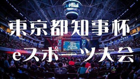 【有能】小池百合子「税金5000万円を使って2020東京五輪と連動してeスポーツの大会を開催します」