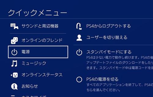 【悲報】PS4の強制ログアウトで俺のデータが永遠に封印される件
