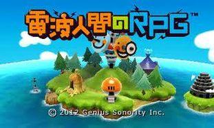 3DS「電波人間のRPG FREE!」7/23配信決定!基本無料で遊べるシリーズ最新作!!