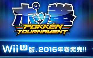アーケードで展開中のポケモン格ゲー「ポッ拳」がWii Uで2016年春にリリース決定!