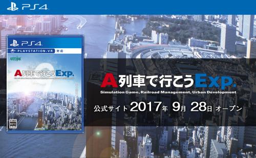 【朗報】PSVR「A列車で行こうExp.」 12/21発売決定!「PS4にA列車ありがとうございます」