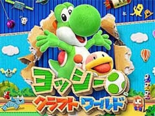 Switch「ヨッシークラフトワールド」TVCMが公開!