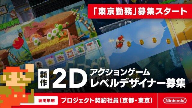 【フラグ】任天堂が新作2Dアクションの開発者を募集!2Dマリオ新作が準備中!?