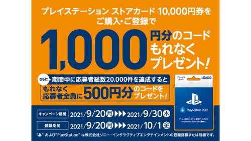 【チェック】PSストアカード1万円券を購入で、1000円+500円分のコードがもらえるお得なキャンペーンがスタート!!