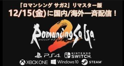 名作「ロマンシング サガ2」配信開始!対応ハードはPS4/XBOX ONE/Switch/Steam !!