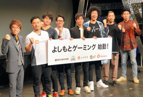 【朗報】吉本興業がeスポーツに参入!「Dota2」や「シャドウバース」などのプロチーム設立!!