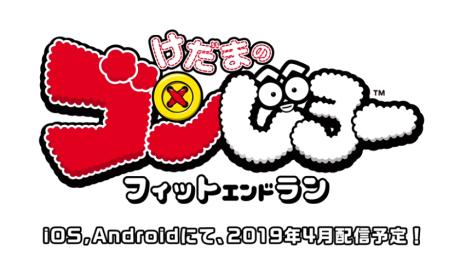 けだまのゴンじろー (4)
