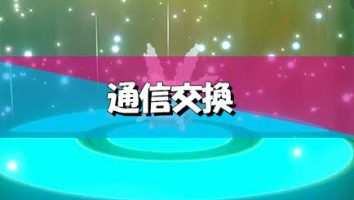 【悲報】「ポケモン剣盾」交換パスワード4桁仕様のせいで事故が多発、ユーザー悲鳴!!