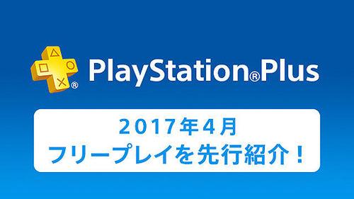 4月のPS Plus 提供コンテンツが一部先行公開!!