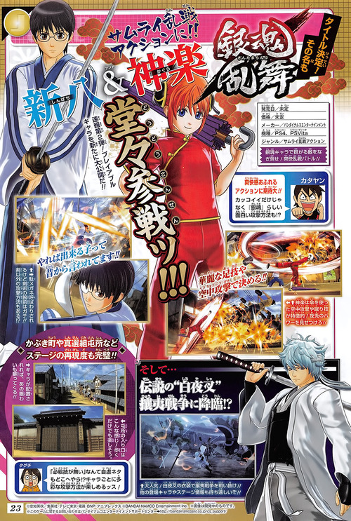 Gintama-Scan_08-31-17