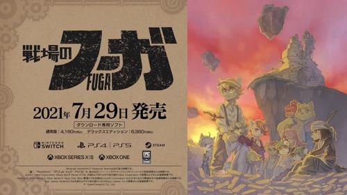 【悲報】本日発売のCC2「戦場のフーガ」、とんでもない価格表記ミスが発覚しPS版が販売停止wwwww