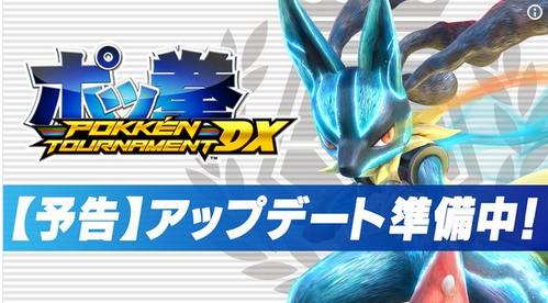 【朗報】「ポッ拳 POKKEN TOURNAMENT DX」 無料アップデートが準備中「チームバトルオンライン対応など追加予定!!