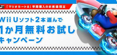 任天堂チョンボ! マリカ8のおためしキャンペーンでまたオンライン技術力のなさを露呈