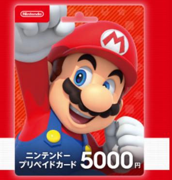 【セブンイレブン】ニンテンドープリペイドカードキャンペーン!【ローソン】