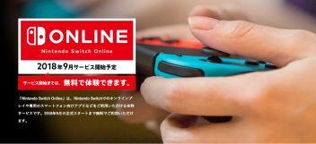 任天堂・高橋氏 Switchの有料オンラインに自信
