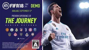 PS4「FIFA 18」 無料体験版が9/13本日より配信開始!