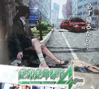 「絶体絶命都市4 Plus」最新ポスターが公開! 「必ず帰るから…」